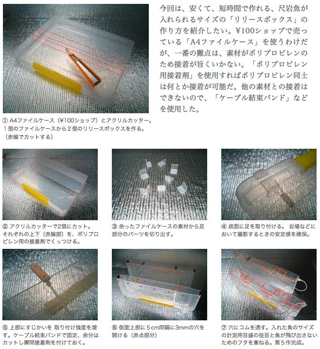 release_box_01