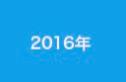 2016%e5%b9%b4